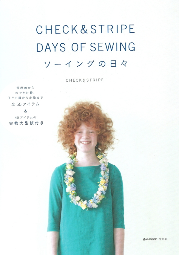 CHECK & STRIPE DAYS OF SEWING ソーイングの日々