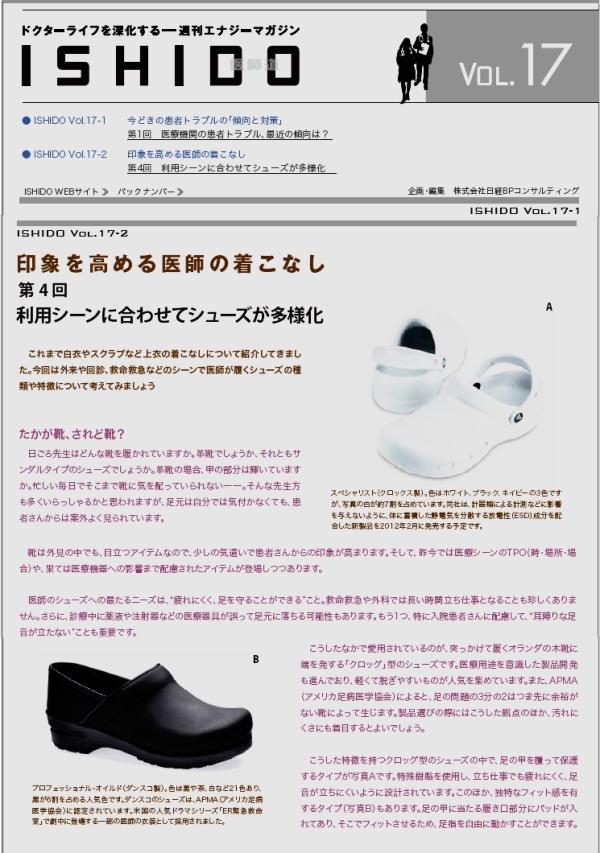 医師向けメールマガジン「ISHIDO(医師道)」掲載 ダンスコ プロフェッショナル