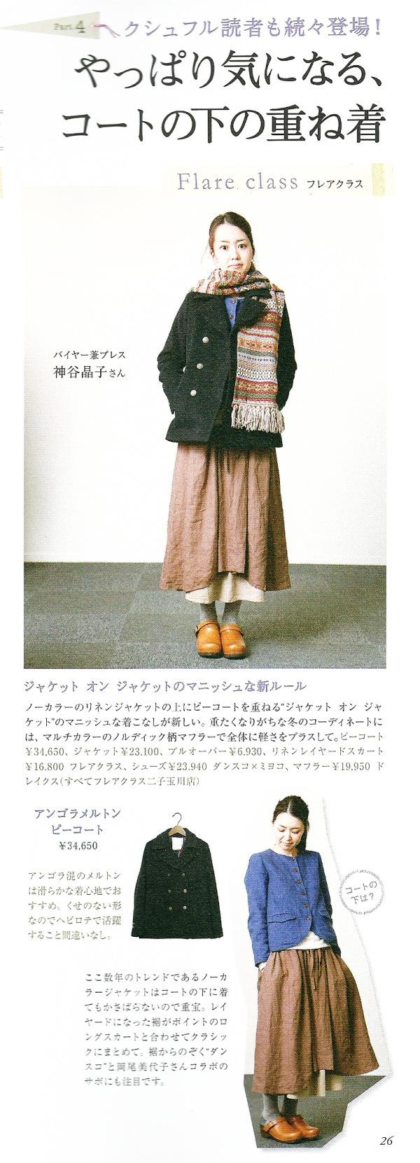 クシュフルVol.14掲載 ダンスコと岡尾美代子さんの限定コラボサボ