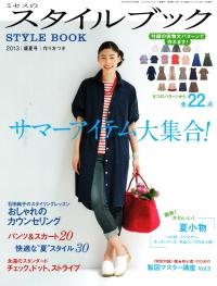 【ミセスのスタイルブック2013盛夏号】