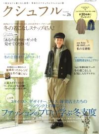 【クシュフル Vol.26】