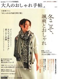 【大人のおしゃれ手帖 vol.6】