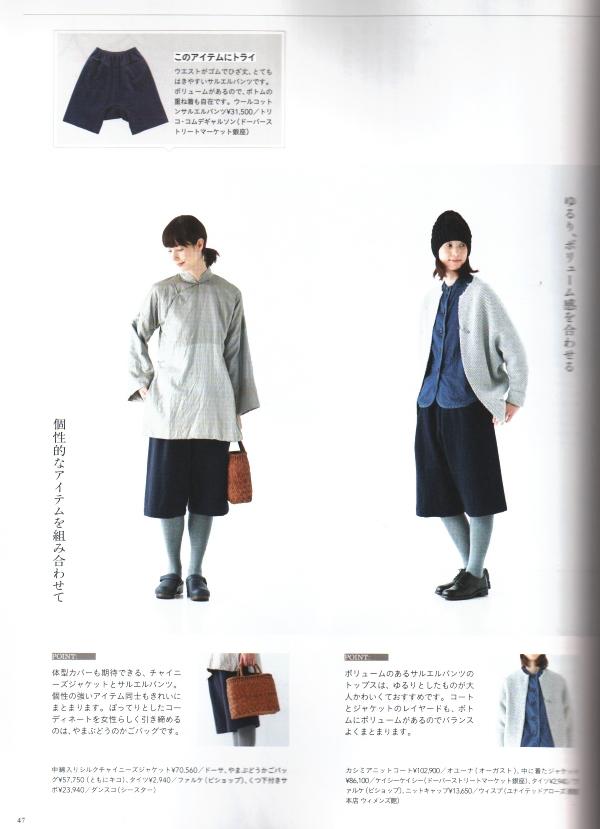 ダンスコと岡尾美代子さんのコラボサボ 【大人のおしゃれ手帖 vol.6】