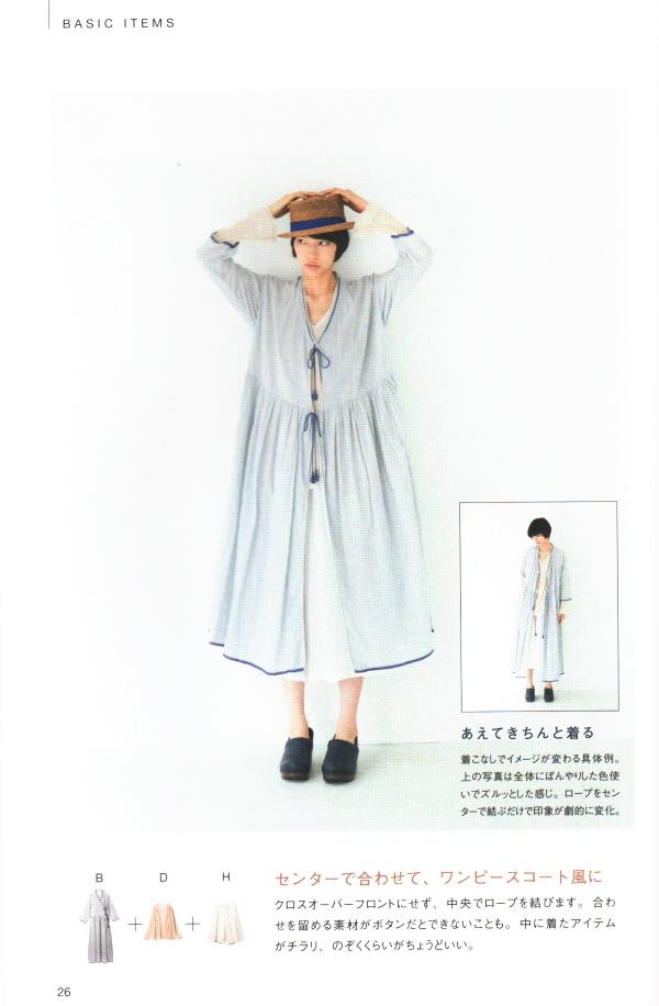 ダンスコと岡尾美代子さんのコラボクロッグ【重ね着でたのしむナチュラルスタイル】