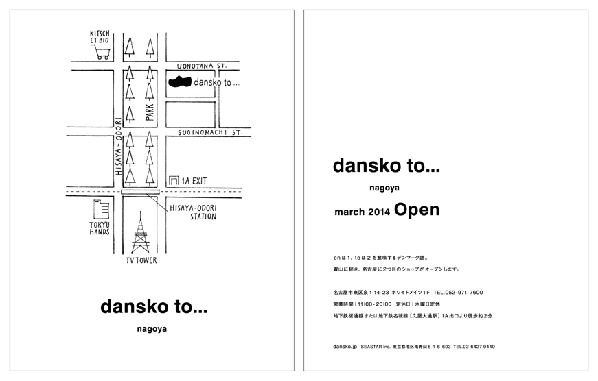 名古屋店【dansko to...】3/9オープン決定