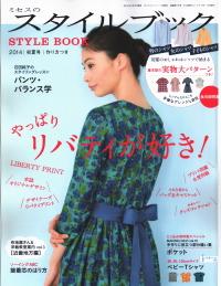 【ミセスのスタイルブック】