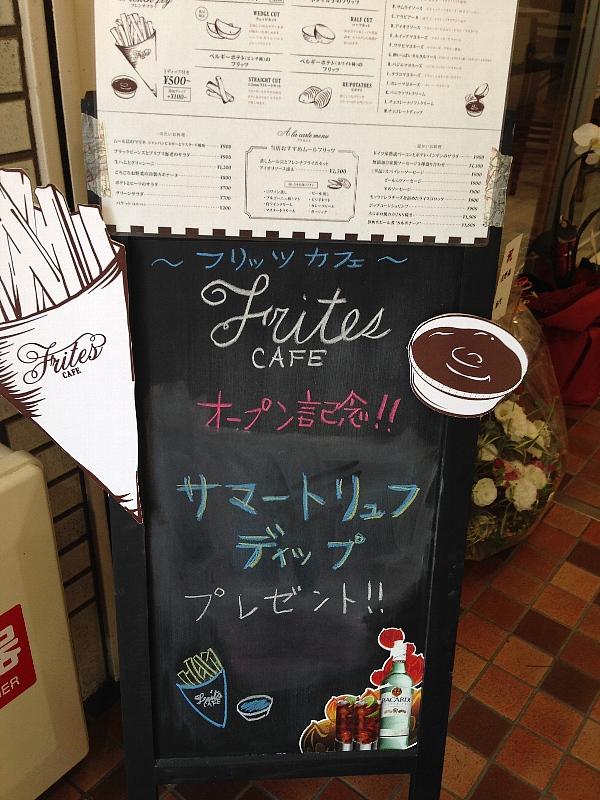 フリッツカフェ