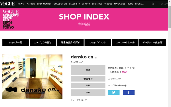 VOGUE FASHION'S NIGHT OUT 2014 【dansko en...】