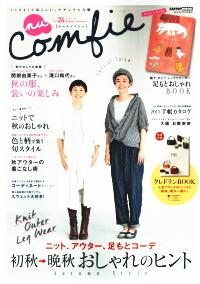 【ヌーコンフィー Vol.24】