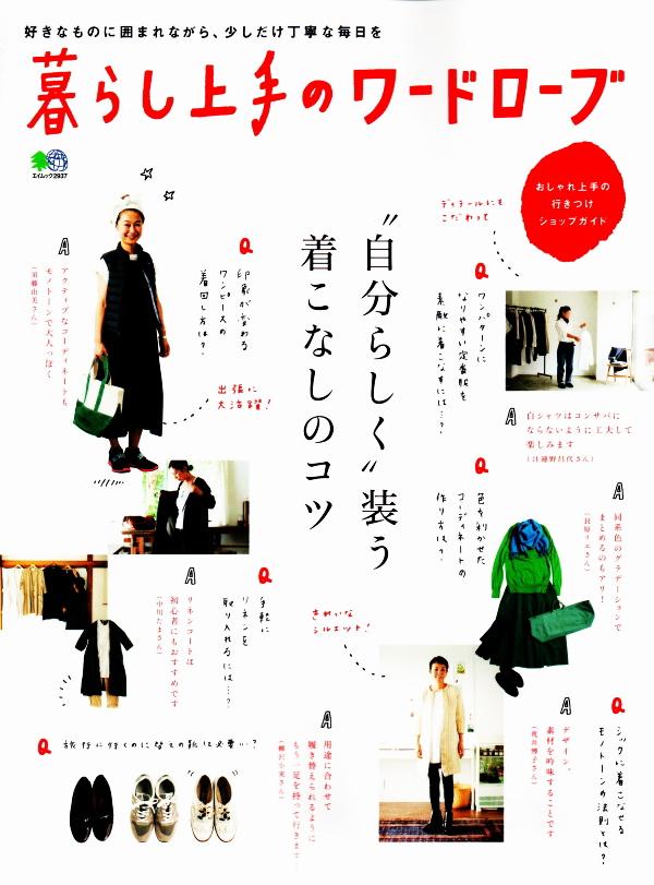 ダンスコと岡尾美代子さんのコラボブーツ 【暮らし上手のワードローブ】