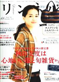 【リンネル11月号】
