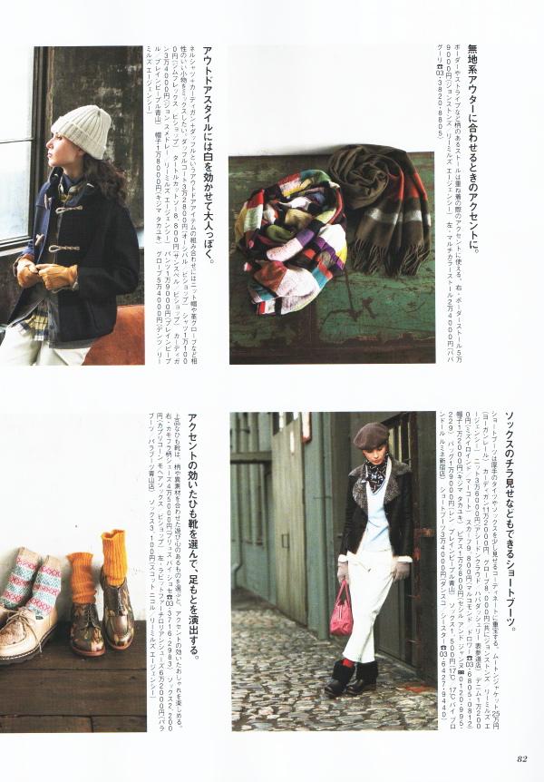 ダンスコと岡尾美代子さんのコラボブーツ 【クロワッサン1/10号】