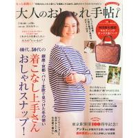 【大人のおしゃれ手帖2月号】