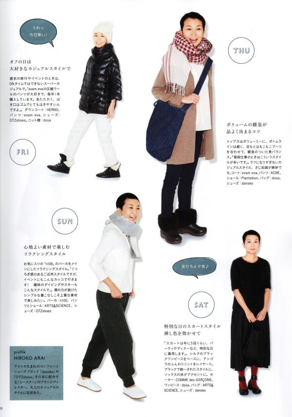 ダンスコと岡尾美代子さんのコラボブーツ & ルル 【大人のおしゃれ手帖2月号】