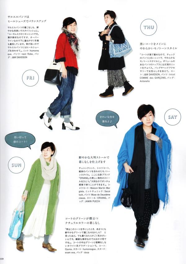 ダンスコと岡尾美代子さんのコラボブーツ 【大人のおしゃれ手帖2月号】
