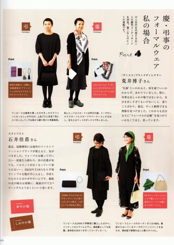 ダンスコ ベス Dansko Bess & XP Pro 【大人のおしゃれ手帖3月号】