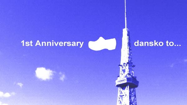 1st Anniversary 【dansko to...】