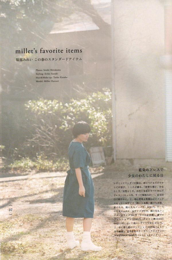 ダンスコ プロフェッショナル 【別冊murmur magazine body&soul 3】