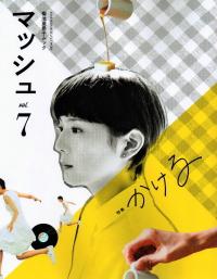 【マッシュ Vol.7】