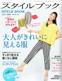 【ミセスのスタイルブック 2015初夏号】