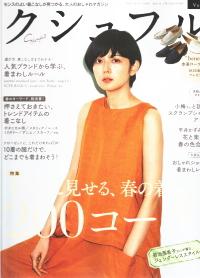 【クシュフル vol.34】
