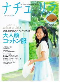 【ナチュリラ Vol.30】
