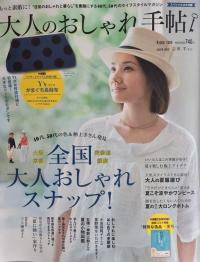 【大人のおしゃれ手帖8月号】