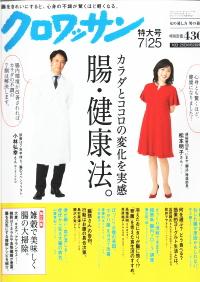 【クロワッサン7/25】