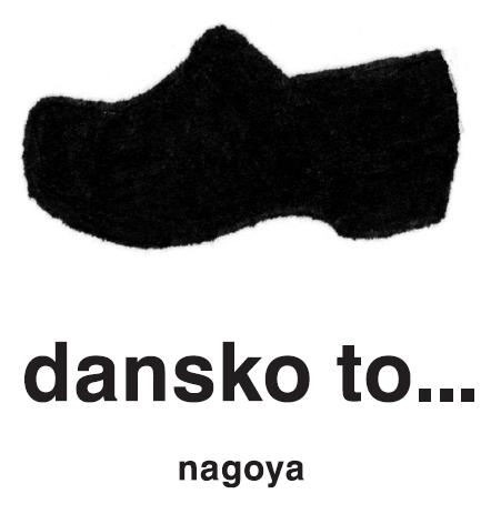 名古屋店【dansko to...】