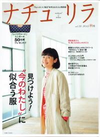 【ナチュリラ vol.31】