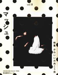 【マッシュ Vol.8】