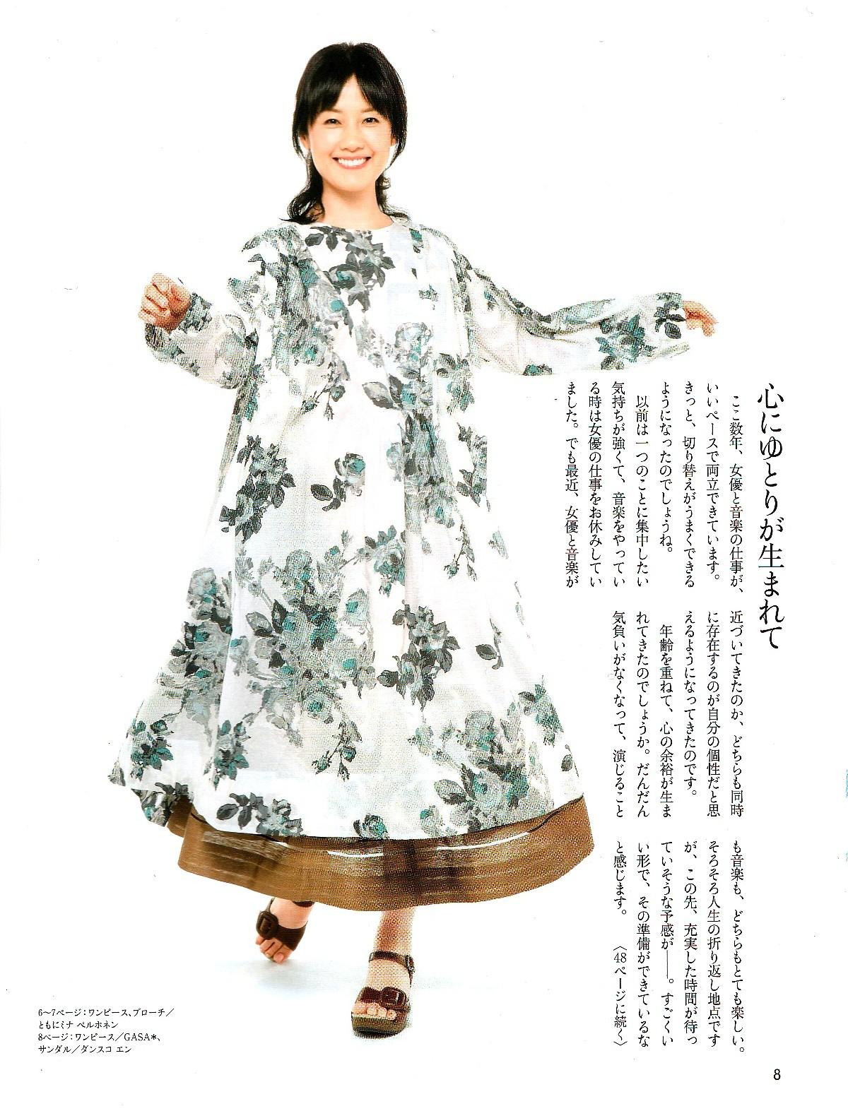 ダンスコ スー Dansko Sue 【婦人公論6/14】