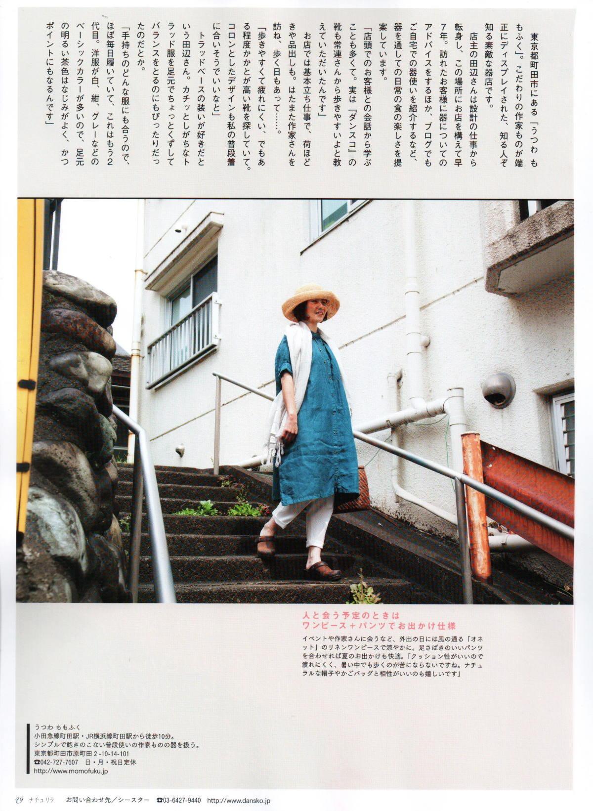 ダンスコ イングリッド Dansko Ingrid 【ナチュリラvol.34】