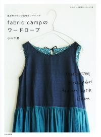 【fabric campのワードローブ】