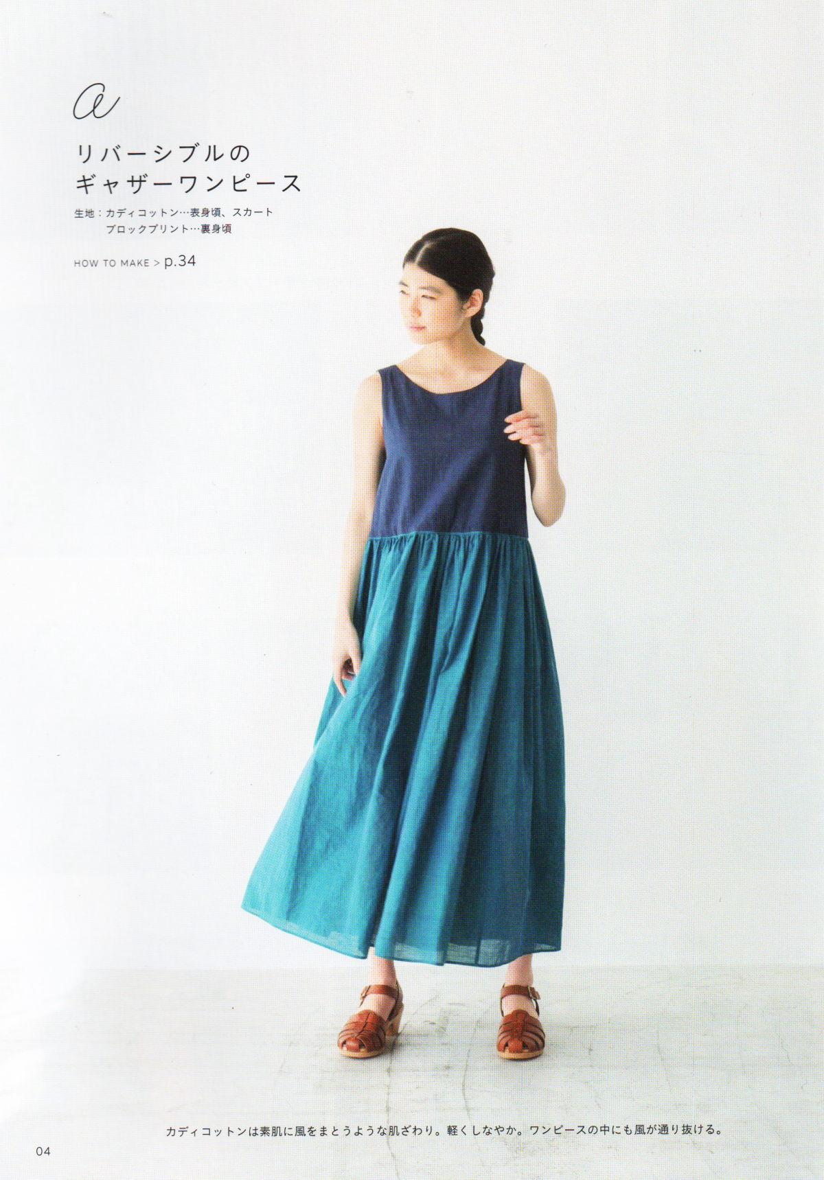 ダンスコ ミリー Dansko Milly 【fabric campのワードローブ】