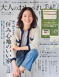 【大人のおしゃれ手帖9月号】