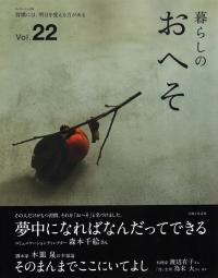 【暮らしのおへそVol.22】