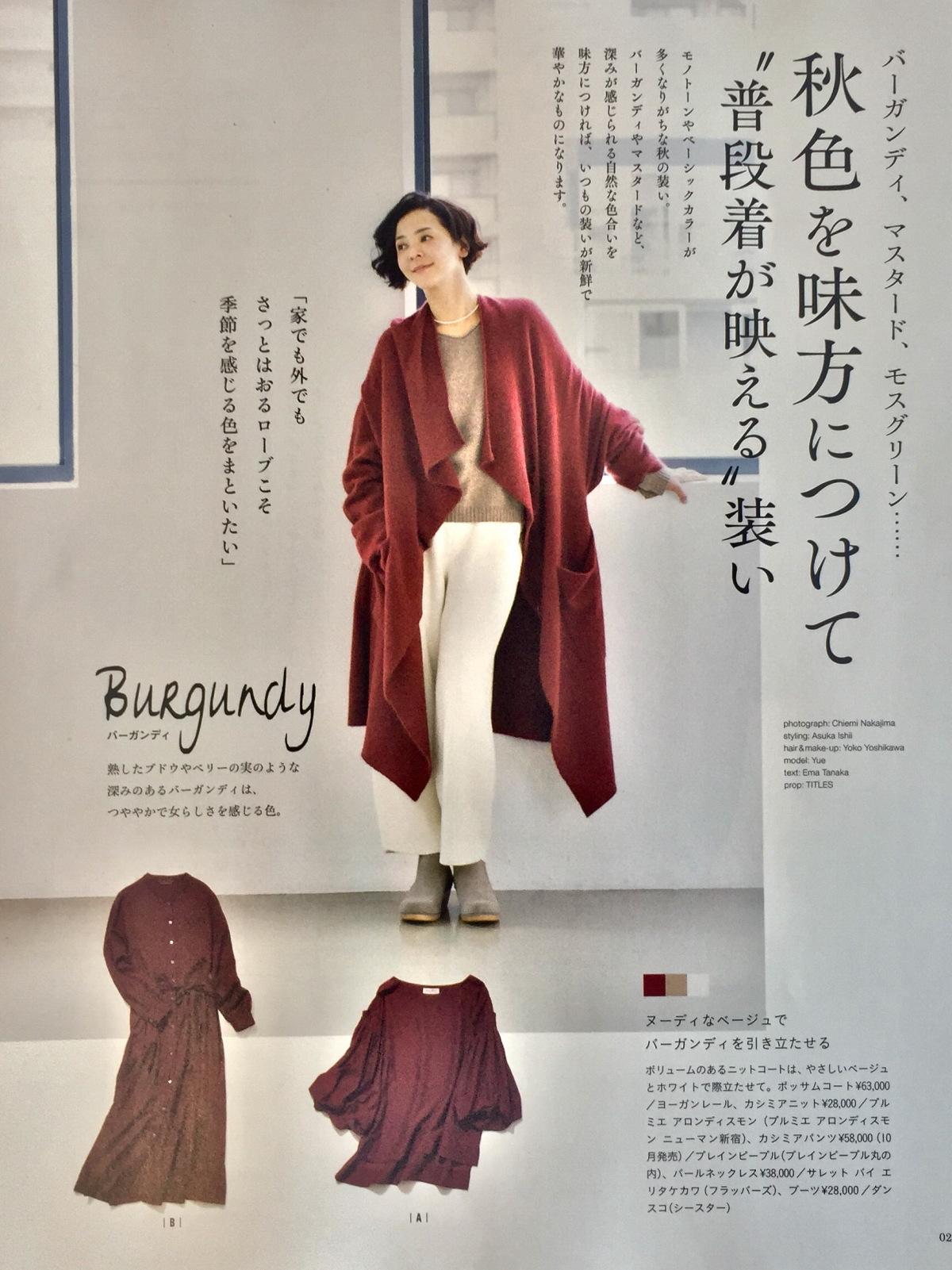 ダンスコ マリア Dansko Maria 【大人のおしゃれ手帖10月号】