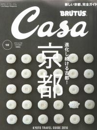 【Casa10月号】