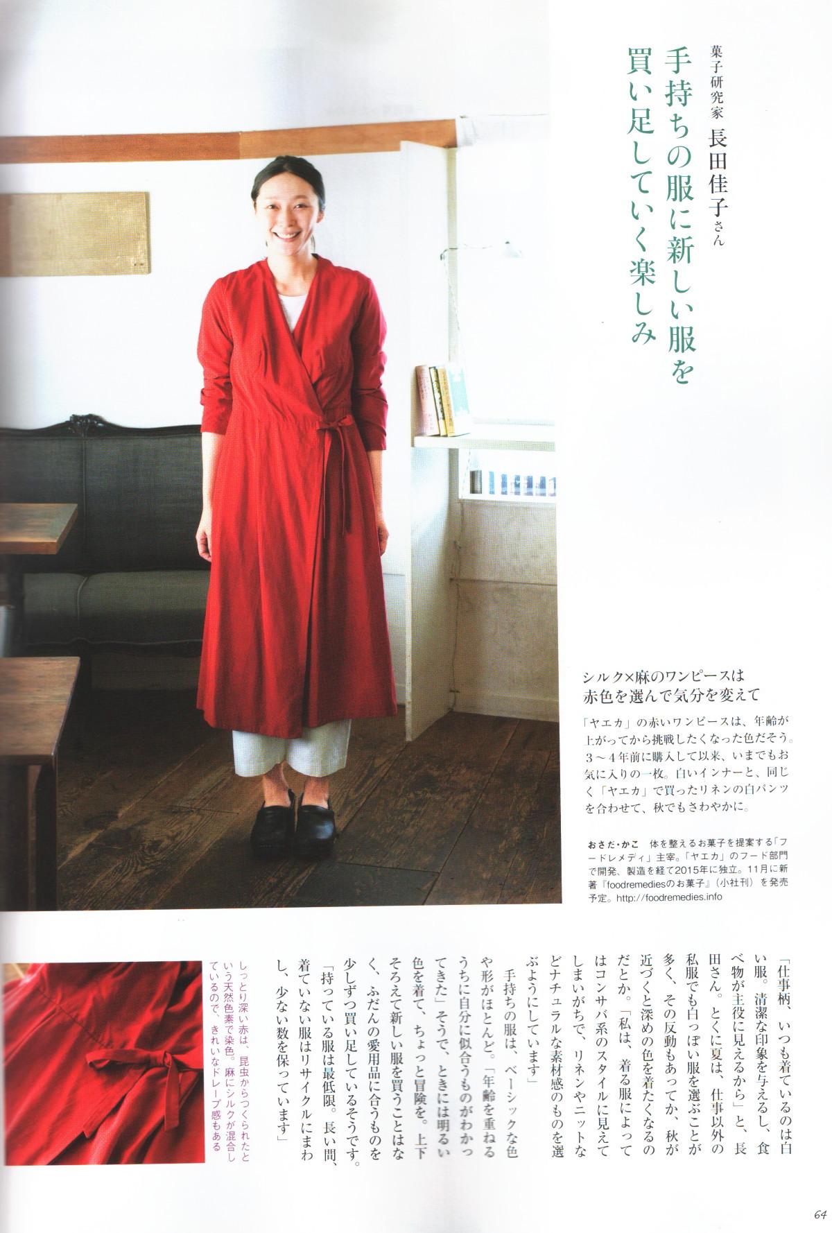 ダンスコ プロフェッショナル Dansko Professional 【天然生活11月号】