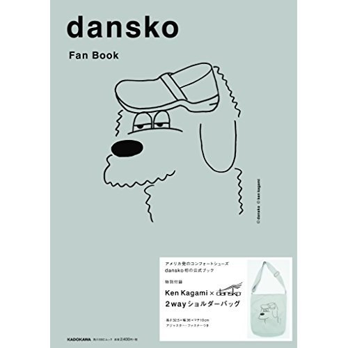 dansko fan book 予約受付開始 (7/31発売)