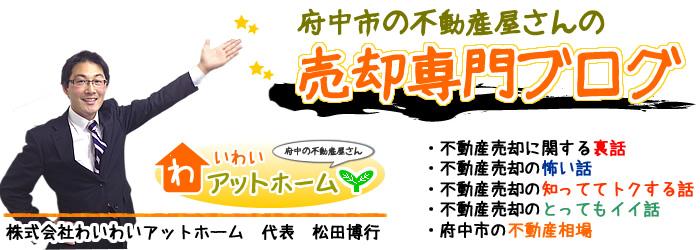 府中市の不動産屋さんの売却専門ブログ(相場情報)