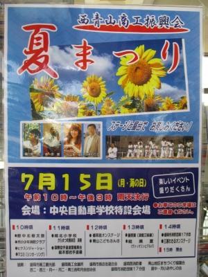 元年夏祭り