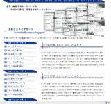 JPEG画像(栃木のホームページをトータルサポート 手束ビジネスサポート)
