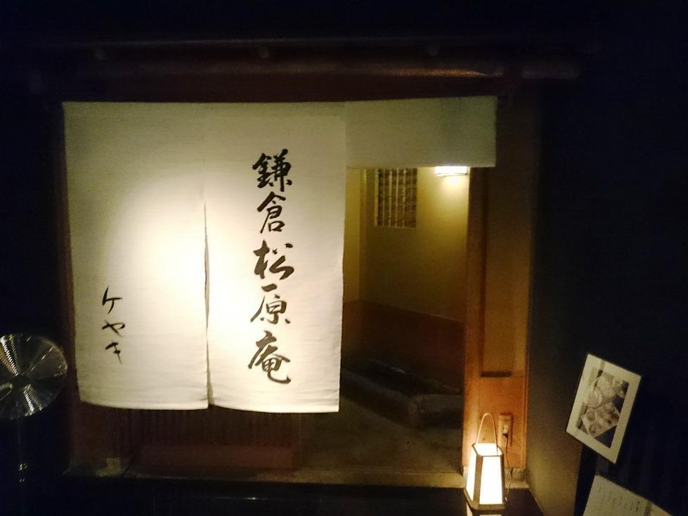 松原庵 欅 (1).jpg