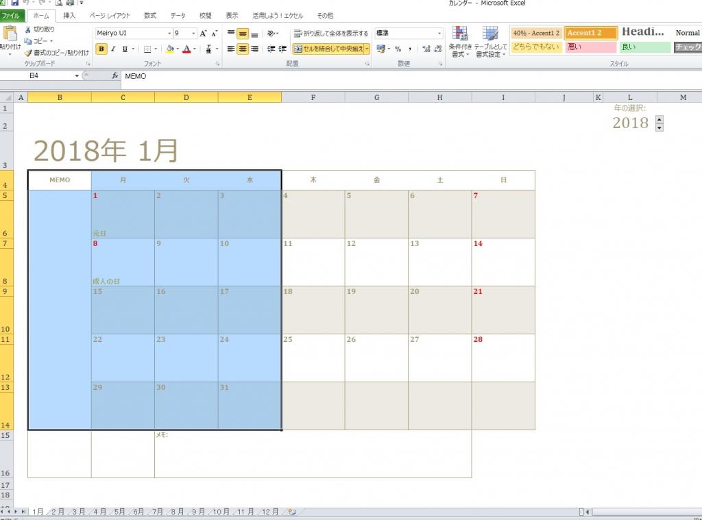 カレンダー4.jpg