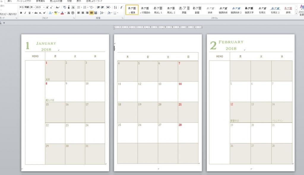 カレンダー5.jpg
