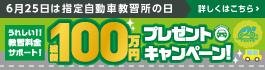 東京指定自動車教習所協会:「625(むじこ)の日」プレゼントキャンペーン