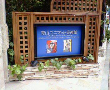 青山ユニマット美術館 | れおだ...