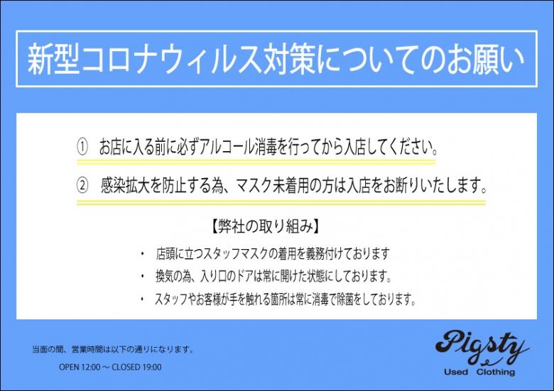 POPコロナ-BLOG (002).jpg